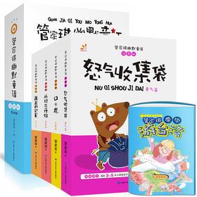 管家琪幽默童话彩图注音礼盒珍藏版(全4册)