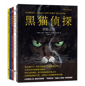 【黑猫侦探全套】阴影之间+极寒之国+红色灵魂+缄默地狱+阿马里洛(新生代欧漫经典之作)