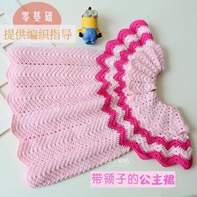带领子的公主裙编织材料包小辛娜娜手工编织宝宝毛线裙子钩织毛线