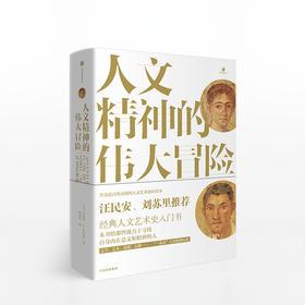 人文精神的伟大冒险 人文艺术通史 经典入门书 通识教材