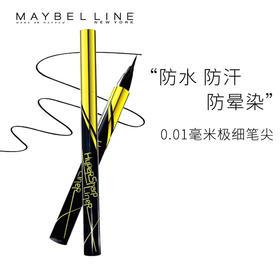 美宝莲极细易画液体眼线笔黑色0.5g