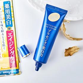 「胎盘素紧致眼霜」日本cosme大赏 明色胎盘素眼霜 保湿去细纹淡化黑眼圈30g/支
