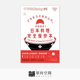 《食帖22:多谢款待!日本料理完全保存本》林江 著
