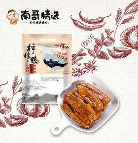 【南宁 · 柠檬鸭翅】500g(真空袋装)(第二日送达)