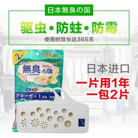 日本进口挂式香薰片 去甲醛防霉除虫防蛀 室内除味持久清香