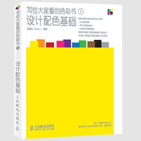 写给大家看的色彩书1——设计配色基础