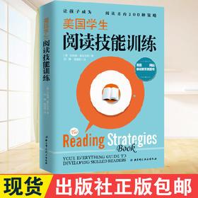 正版 美国学生阅读技能训练:让孩子成为**阅读者的300种策略 青少年儿童阅读习惯培养书籍 快速阅读记忆力训练培训书籍