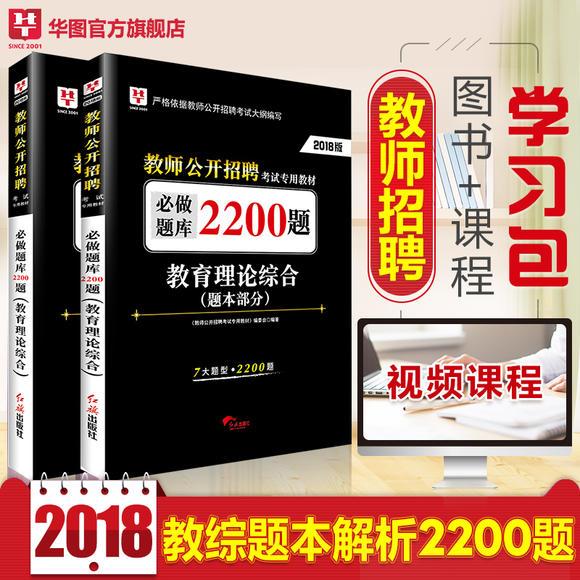 【学习包】2018—教师公开招聘考试专用教材—必做题库(2200题)