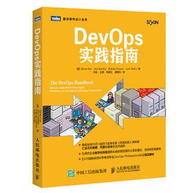 DevOps实践指南【人民邮电】