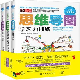 思维导图(全彩少儿版)套装3册