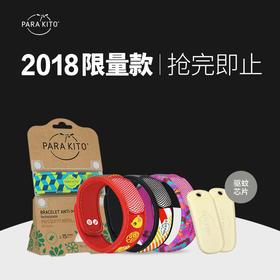 法国 ParaKito 驱蚊手环,2018儿童/成人/派对限量 3 款多色可选!孕妇婴童可用, 天然植物成分,防水防汗防水设计,时尚手环