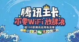 免费申请!腾讯大王卡,流量敞开用!首充30元送120话费,一次性到账!