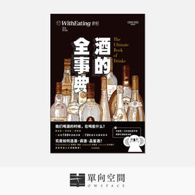 《食帖21:酒的全事典》林江 著