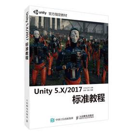 Unity 5.X/2017标准教程 unity从入门到精通 3D游戏开发教程 虚拟现实游戏开发指南 unity官方指定教材 附赠案例素材