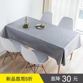 Slowly 流年·浅灰纯色防水桌布