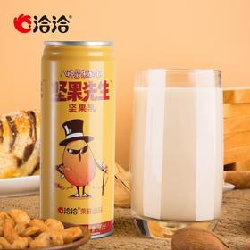 【洽洽】坚果先生坚果乳植物蛋白饮料240ml*12罐