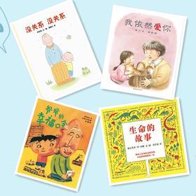蒲蒲兰绘本馆官方微店:离别与失去主题绘本(3-6岁)——生命的故事|爷爷的幸福口令|没关系 没关系|我依然爱你