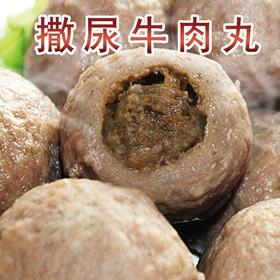 撒尿肉丸    火锅丸子散称(250克)