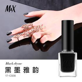 M&X指甲油黑墨雅韵 健康指甲油 持久光泽