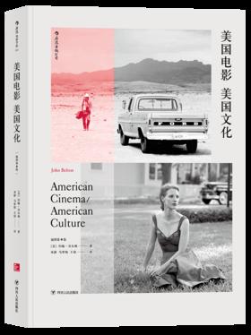 【新书推荐】美国电影美国文化 (插图第4版)