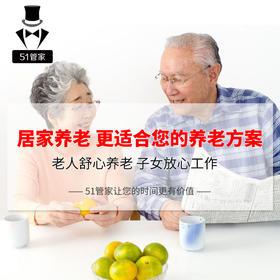 居家养老 更适合您的养老方案