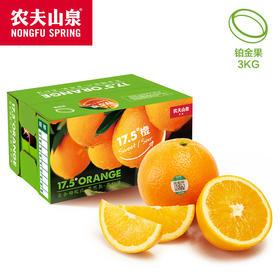 农夫山泉17.5度橙子 9.3元/斤 3斤装 铂金果脐橙新鲜水果-835062