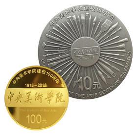 中央美术学院建校100周年金银币套装