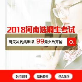 2018年河南选调生集训冲刺课(2天包住宿99元)