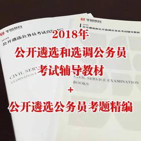 2018年公开遴选和选调公务员考试教材及试题精编0.01元