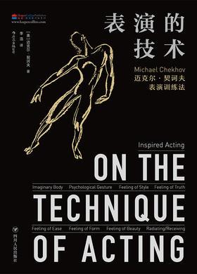 【新书推荐】表演的技术:迈克尔·契诃夫表演训练法
