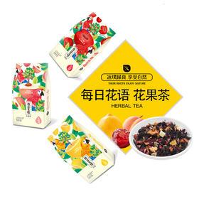 iWell爱味-每日花语吃喝主义  原料天然花果茶 不添加色素 368g/袋