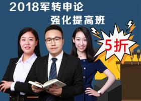 2018军转申论强化提高班(4.16-4.28)