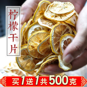【买一送一】柠檬片泡茶干片500g散装