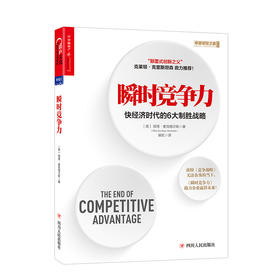 【湛庐文化】瞬时竞争力:快经济时代的6大制胜战略