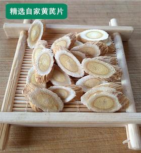 甘肃黄茋茶无硫黄芪自产生黄芪500g克
