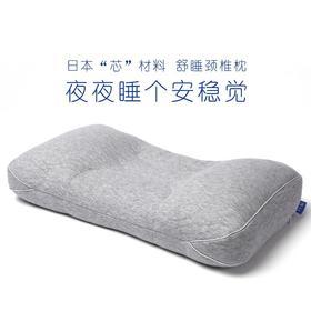楽寝新款助眠护颈椎健康枕时尚简约可水洗可调节枕头枕芯