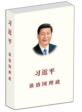 习近平谈治国理政 第一卷 (中文)(平装)