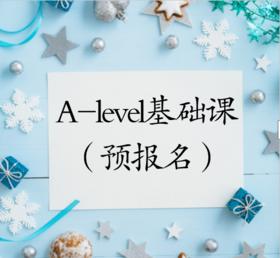 【课程】A-level基础课(预报名)