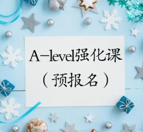 【课程】A-level强化课(预报名)