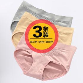 【3条装】苏梦儿 无缝暖宫春秋款大码收腹女士内裤无痕蜂巢按摩纯棉裆三角裤