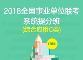 2018全国事业单位联考综应C类三期(4.23-5.10)