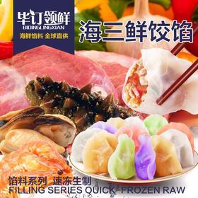 海三鲜馅(460g  约40个饺子)