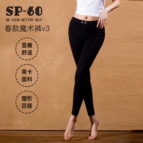 韩国SP-68魔术裤春夏款V3