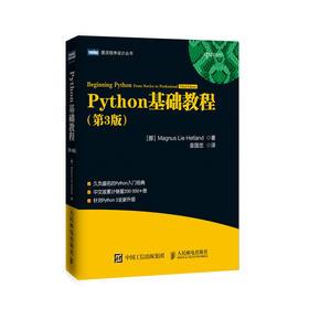 《Python基础教程》