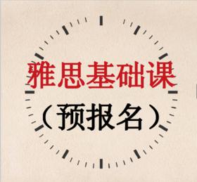 【课程】雅思基础课(预报名)