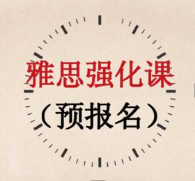 【课程】雅思强化课(预报名)