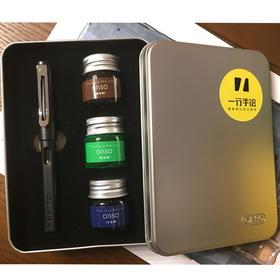 包邮 一行手绘专用绘图钢笔+彩色墨水套装(仅有10套)