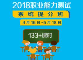 2018职业能力测试系统提分班004班(4.16-5.18)【购买此课程的学员,可在官网或华图在线APP免费购买【联考职测新题型专项课】】