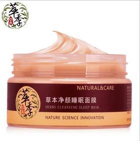 【化妆品】。萃季免洗睡眠面膜120g 提拉紧致活肤滋润护肤品面膜