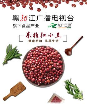 【黑龙江电视台推荐】宝清红小豆